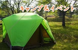 キャンプ&イベントのイメージ